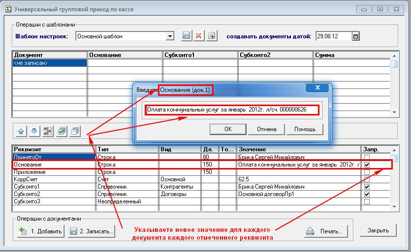 Как сделать реестр приходных документов